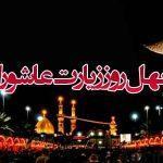 طریقه ختم چهل روزه زیارت عاشورا برای گرفتن حاجات سایت 4s3.ir