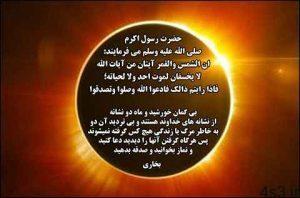 طریقه خواندن نماز آیات و احكام نماز آيات سایت 4s3.ir