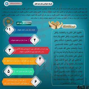 طریقه خواندن نماز عید فطر سایت 4s3.ir