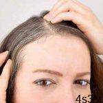علت سفید شدن موها و راههای درمان آن سایت 4s3.ir