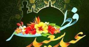 عید فطر چه روزی است؟ سایت 4s3.ir