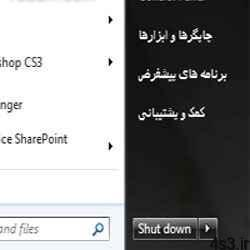 ترفندهای کامپیوتری : فارسی کردن بعضی از قسمت های ویندوز سایت 4s3.ir