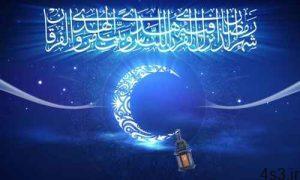 فضيلت اعمال مستحبى ماه رمضان سایت 4s3.ir