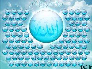 فضیلت خواندن اسماءالحسنی سایت 4s3.ir