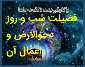 فضیلت شب و روز دحوالارض و اعمال آن سایت 4s3.ir