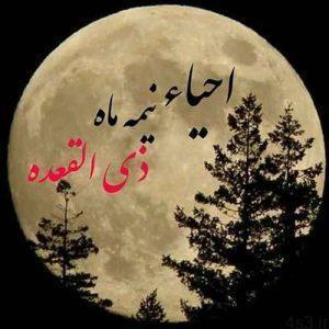 فضیلت شب نیمه ذی القعده در بیان پیامبر اسلام سایت 4s3.ir