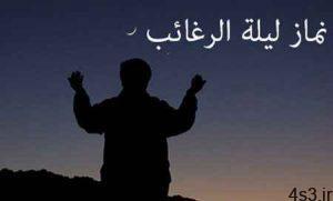 فضیلت و نحوه خواندن نماز ليلة الرغائب سایت 4s3.ir