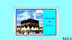 فضیلت و اعمال دهه اول ماه ذی الحجه سایت 4s3.ir