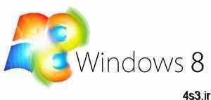 ترفندهای کامپیوتری : فعال کردن نمایش پنجرهی تأییدیه حذف در ویندوز 8 سایت 4s3.ir