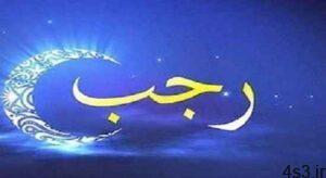 نماز مستحبی ماه رجب سایت 4s3.ir