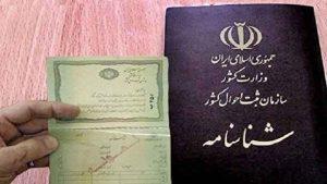 متقاضیان تابعیت از مادر ایرانی به استانداریها و کنسولگریها مراجعه کنند سایت 4s3.ir