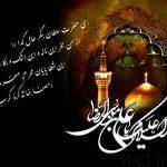 متن ادبی شهادت امام رضا (ع) سایت 4s3.ir