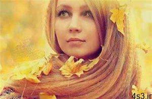 مراقبت از مو در فصل پاییز و چند نکته مهم که باید بدانید! سایت 4s3.ir