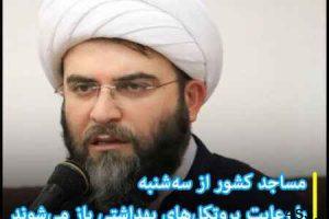 مساجد کشور از سهشنبه با رعایت پروتکلهای بهداشتی باز میشوند سایت 4s3.ir
