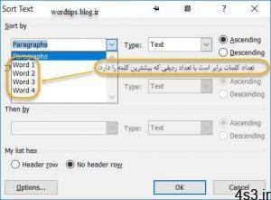 ترفندهای کامپیوتری : نام و مسير فايلها در Word سایت 4s3.ir