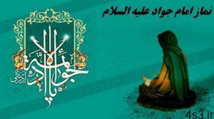 نحوه خواندن نماز امام جواد (ع) برای رفع گرفتاری ها و برآورده شدن حاجات سایت 4s3.ir