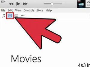 ترفندهای کامپیوتری : نحوه اضافه کردن فیلم های شخصی به آیتونز iTunes سایت 4s3.ir
