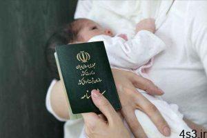 نحوه اعطای تابعیت ایرانی به فرزندان حاصل از ازدواج زنان ایرانی با مردان خارجی سایت 4s3.ir