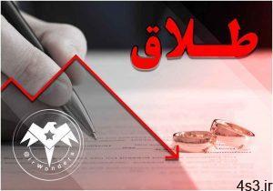 نرخ طلاق در کشور بعد از ۲۰ سال کاهش یافت سایت 4s3.ir