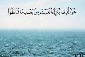 نماز برای بارش باران سایت 4s3.ir