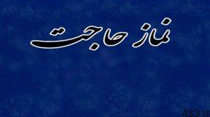 نماز بر آمدن حاجت سایت 4s3.ir