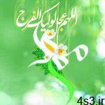 نماز حضرت صاحب الزمان (ع) و دعای آن حضرت سایت 4s3.ir