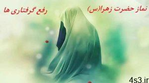 نماز حضرت فاطمه (س) سایت 4s3.ir