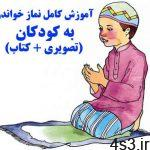 نماز خواندن و آموزش نماز خواندن سایت 4s3.ir