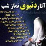 نماز شب و آثار آن در دنیا سایت 4s3.ir