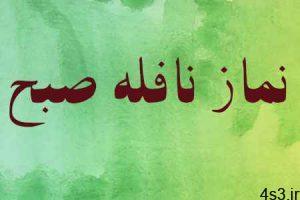 نماز های نافله روز و شب سایت 4s3.ir