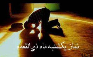 نماز یکشنبه ماه ذیالقعده را چگونه بخوانیم؟ سایت 4s3.ir