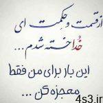 نوشته ای برای خدا سایت 4s3.ir