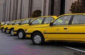 """واکنش اتحادیه تاکسیرانی به موضوع """"احتکار تاکسی ها""""/بلاتکلیفی شماره گذاری ۱۵۰۰ تاکسی تولید ۹۸ سایت 4s3.ir"""