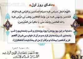 اعمال و دعاهای روزهای ماه رمضان سایت 4s3.ir