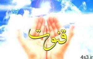 چند دعا برای قنوت و سجده آخر نماز سایت 4s3.ir