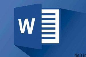 ترفندهای کامپیوتری : چند نکته کاربردی در مورد نرمافزار Word سایت 4s3.ir