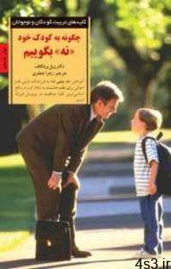 چگونه به کودک خود نه بگوییم؟! سایت 4s3.ir