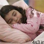 چگونه تنها خوابیدن را به کودک آموزش دهیم سایت 4s3.ir