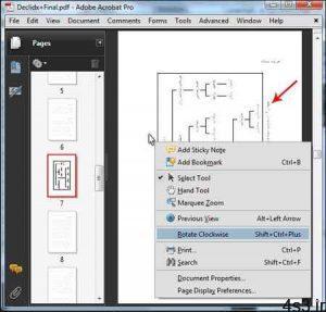 ترفندهای کامپیوتری : چگونه نمای یک صفحه pdf افقی را در Acrobat Reader عوض کنیم؟ سایت 4s3.ir