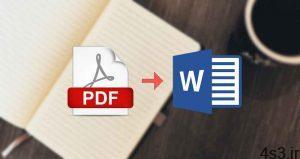 ترفندهای کامپیوتری : چگونگی تبدیل فایل های PDF به Word؟ سایت 4s3.ir