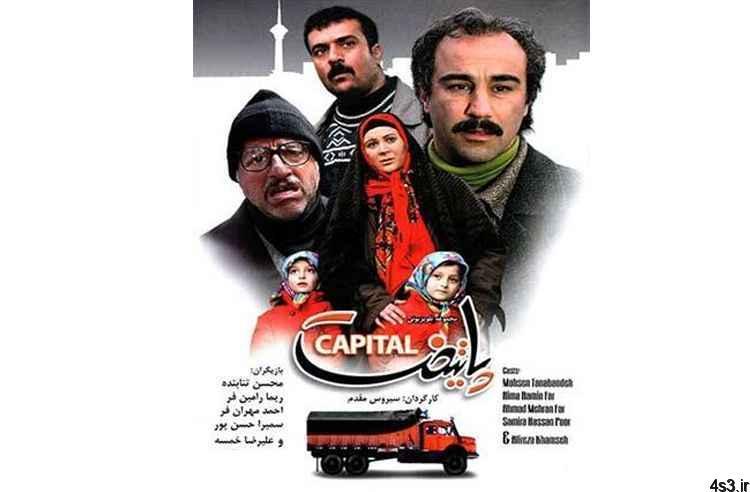 Paytakht1 SERIES 4s3 - سریال پایتخت ۱ قسمت ۳
