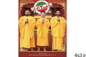 سریال ساخت ایران 2  قسمت 18 سایت 4s3.ir