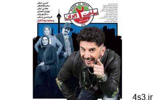 سریال ساخت ایران 2  قسمت 6 سایت 4s3.ir