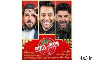 سریال ساخت ایران 2  قسمت 9 سایت 4s3.ir