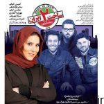سریال ساخت ایران 2  قسمت 12 سایت 4s3.ir
