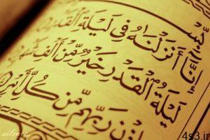 آيا تحريف قرآن ممكن است؟ سایت 4s3.ir