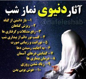 اثرات نماز شب سایت 4s3.ir