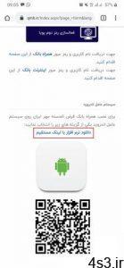 راهنمای نصب همراه بانک قرض الحسنه مهر ایران سایت 4s3.ir