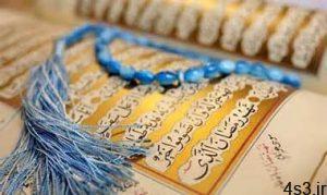 تفسير قرآن چه فوايدي دارد؟ سایت 4s3.ir