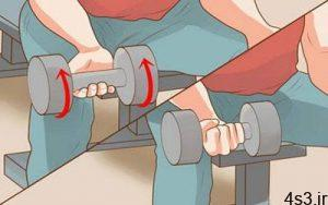 8 تمرین ورزشی برای تقویت عضلات مچ دست سایت 4s3.ir